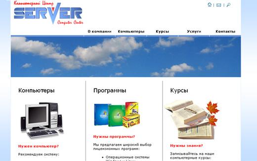 """Computer Center """"Server"""""""