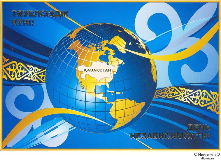 kazakhstan_independence_day
